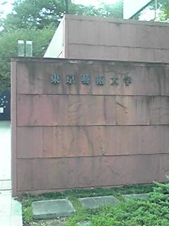 GEIDAI.JPG